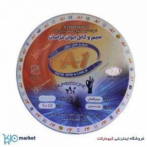 کابل افشان ۱۰×۵ ایوان خراسان