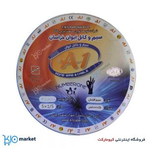 کابل افشان ۲٫۵×۵ ایوان خراسان (کلاف)
